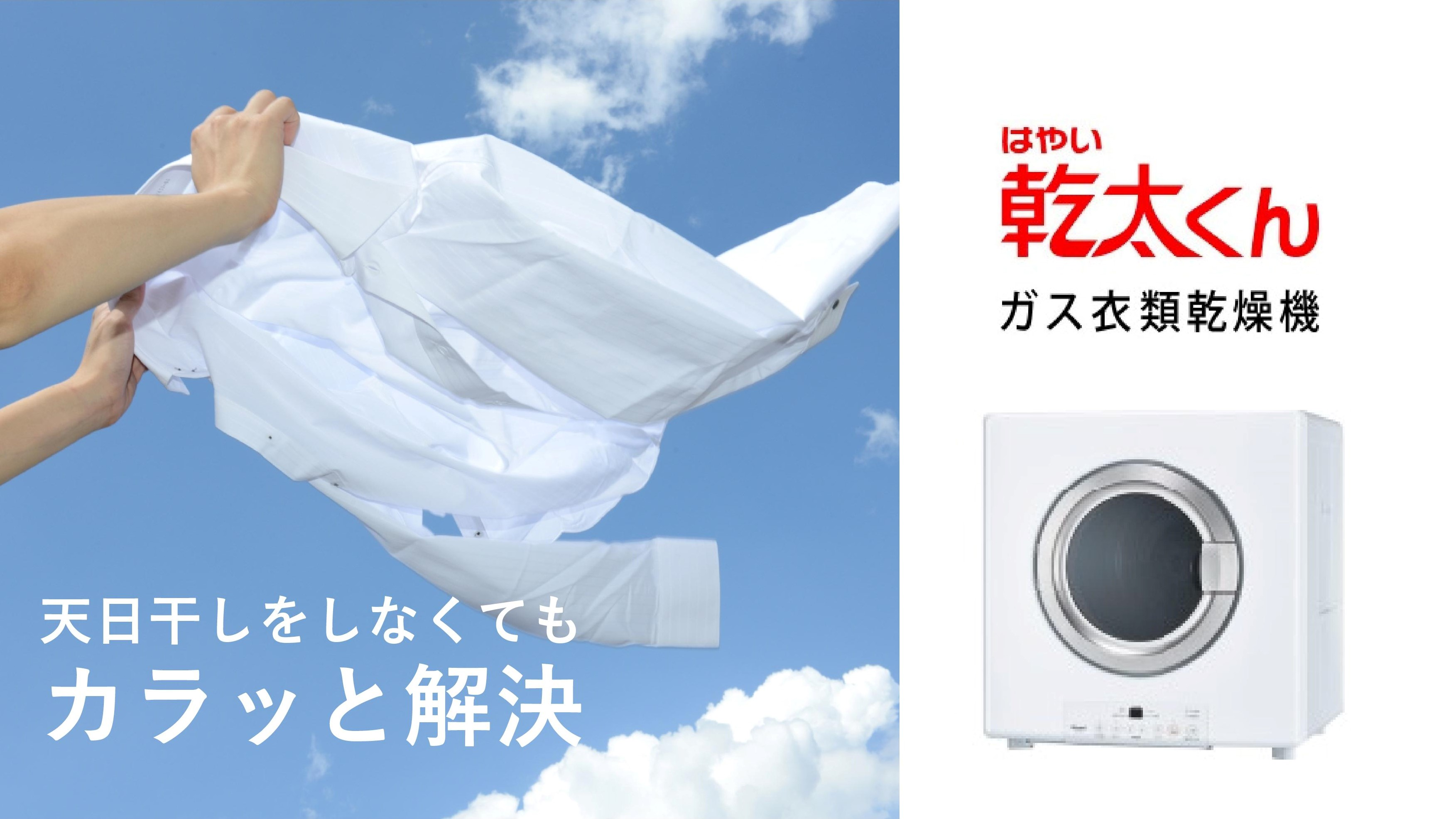かんたくんトップ ガス衣類乾燥機