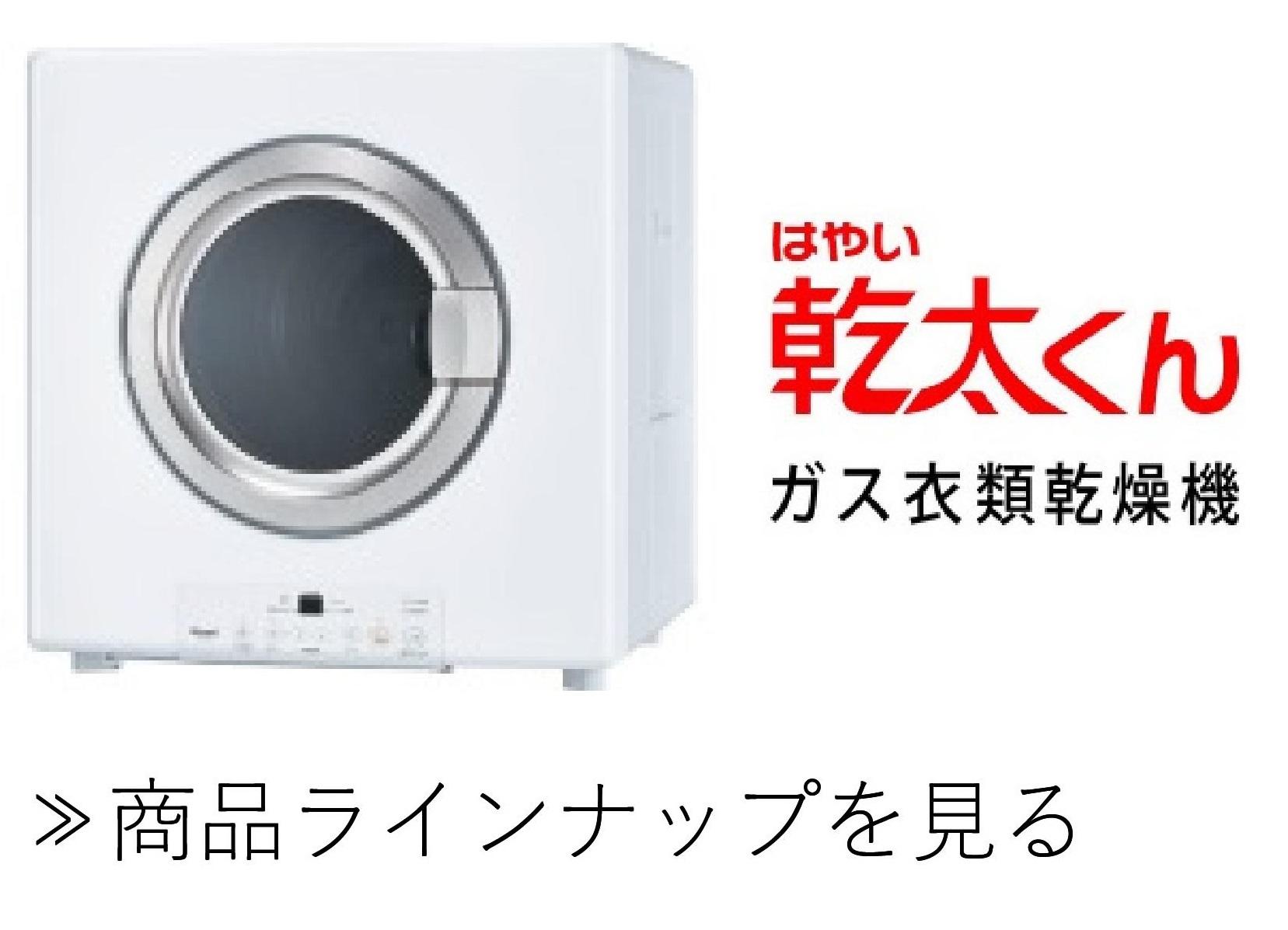 かんたくん商品ラインナップを見る-1 ガス衣類乾燥機