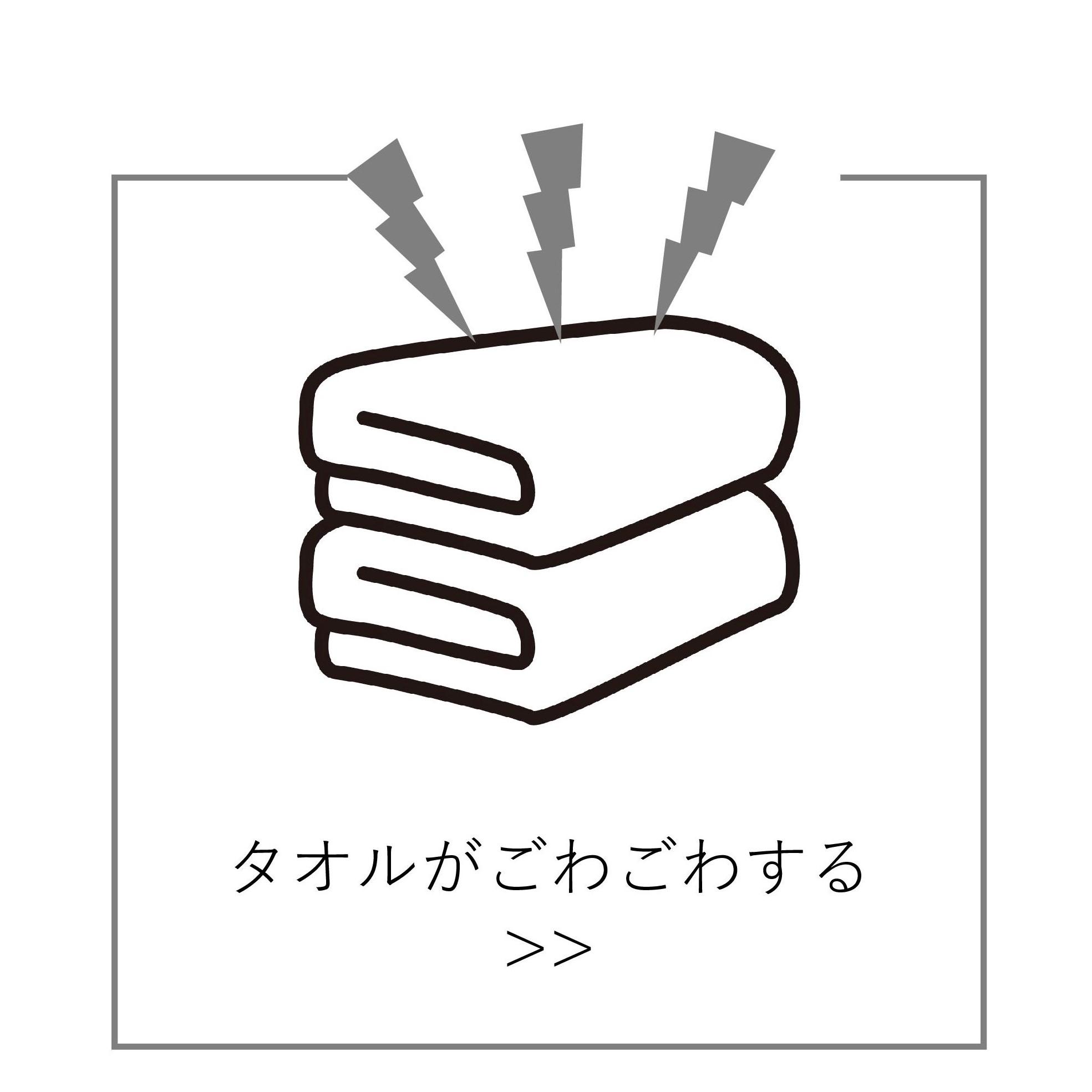 タオルアイコン ガス衣類乾燥機