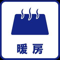 heat 給湯器