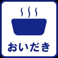 oidaki 給湯器